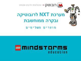 מערכת  NXT  לרובוטיקה ובקרה ממוחשבת מוצרים משלימים