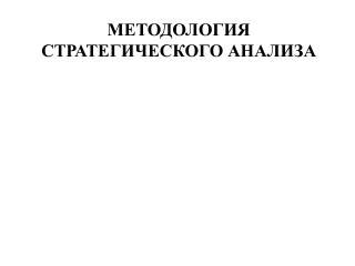 МЕТОДОЛОГИЯ СТРАТЕГИЧЕСКОГО АНАЛИЗА
