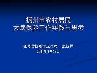 扬州市农村居民 大病保险工作实践与思考