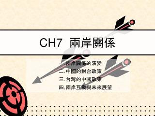 CH7   兩岸關係