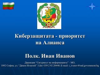 Киберзащитата - приоритет  на Алианса Полк. Иван Иванов