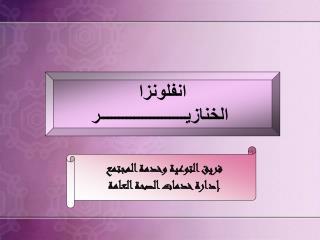 انفلونزا  الخنازيــــــــــــــــــــــر