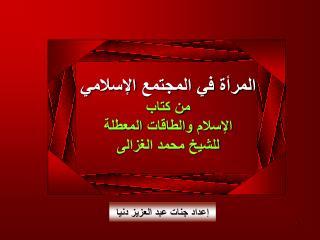 المرأة في المجتمع الإسلامي من كتاب  الإسلام والطاقات المعطلة للشيخ محمد الغزالى