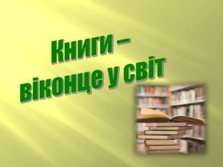 Книги – віконце  у  світ