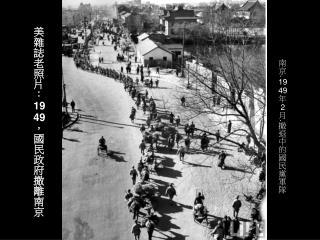 美雜誌老照片 ︰1949 ,國民政府撤離南京