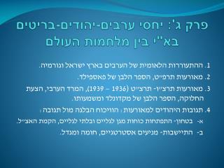 """פרק ג': יחסי  ערבים-יהודים-בריטים  בא""""י בין מלחמות העולם"""