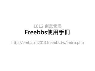 1012  創意管理 Freebbs 使用手冊