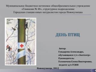Автор:  Гундарева  Александра,                                   обучающаяся т/о « Экотеатр »