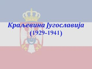 Краљевина Југославија (1929-19 41 )