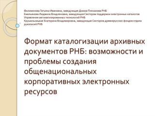 Краткая история создания Формата научного описания архивных документов РНБ  (1993-2011).