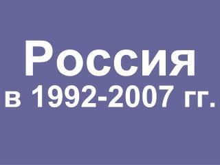 Россия в 1992-2007 гг.