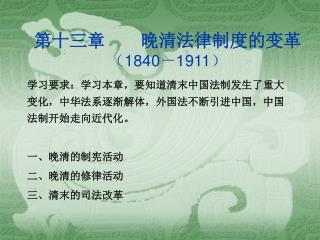 第十三章  晚清法律制度的变革 ( 1840 - 1911 )