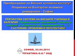 """СОФИЯ, 03. 0 4.201 4 """"ПРАКТИКА-О.К."""" ООД"""