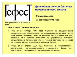 Фонд образован 07 сентября 1993 года
