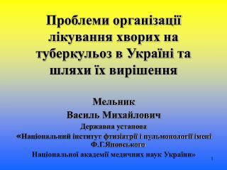 Проблеми організації лікування хворих на туберкульоз в Україні та шляхи їх вирішення