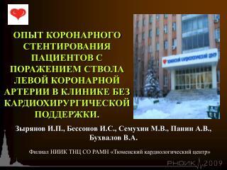 Филиал НИИК ТНЦ СО РАМН «Тюменский кардиологический центр»
