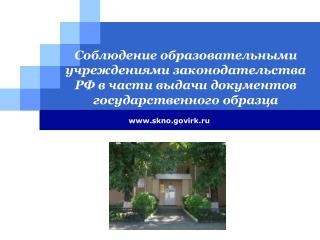 sknoirk.ru