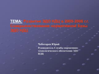 ТЕМА:  Развитие ЭДО НДЦ в 2005-2006 г.г.      Совершенствование нормативной базы ЭДО НДЦ