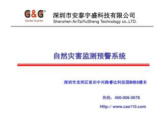 深圳市安泰宇盛科技有限公司 Shenzhen AnTaiYuSheng Technology co.,LTD.
