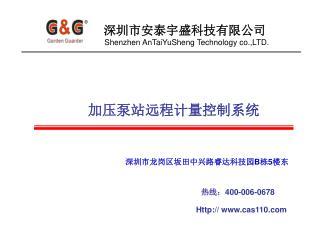 深圳市安泰宇盛科技有限公司 Shenzhen AnTaiYuSheng Technology co.,LTD.