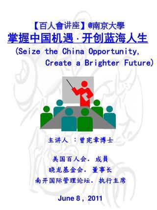 【 百人會 讲座 】 @ 南京大學 掌握中国机遇 ˙ 开创蓝海人生 ( Seize the China Opportunity ,