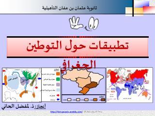 تطبيقات حول التوطين الجغرافي