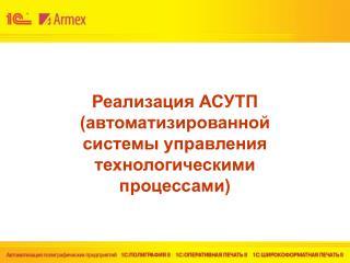 Реализация АСУТП (автоматизированной системы управления технологическими процессами)