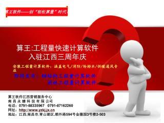 算王:工程量快速计算软件  入驻江西三周年庆
