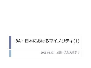 8A ・日本におけるマイノリティ (1)