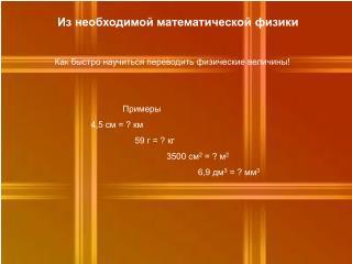 Из необходимой математической физики