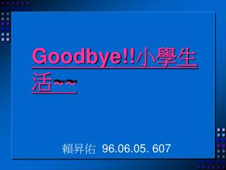 Goodbye!! 小學生活 ~~