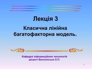 Лекція 3