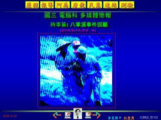 國三 電腦科 多媒體簡報 時事篇 :  八掌溪事件回顧 ( 資料來源 : 中時 . 華視 … 等 )