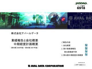 株式会社アバールデータ 業績報告と会社概要 中期経営計画概要 (第 48 期  2006 年度-第 50 期  2007 年度)