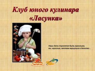 Клуб юного кулинара «Ласунка»