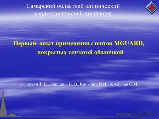 Самарский областной клинический кардиологический диспансер