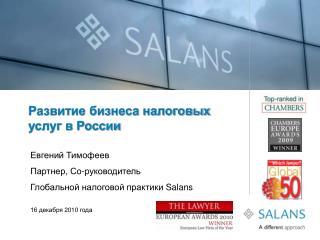 Развитие бизнеса налоговых услуг в России