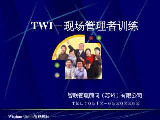 TWI -现场管理者训练