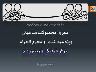معرفی محصولات مناسبتی ویژه عید غدیر و محرم الحرام  مرکز فرهنگی ولیعصر  (عج)