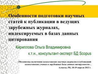 Кириллова Ольга Владимировна к.т.н., консультант-эксперт БД  Scopus