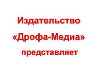 «Дрофа-Медиа»