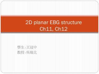 2D planar EBG structure  Ch11, Ch12