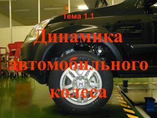 Тема 1.1 Динамика автомобильного колеса