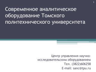 Современное аналитическое оборудование Томского политехнического университета
