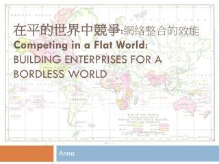 在平的世界中競爭 : 網絡整合的效能 Competing in a Flat World : BUILDING  ENTERPRISES FOR A BORDLESS WORLD