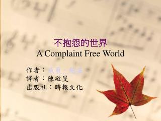 不抱怨的世界 A Complaint Free World