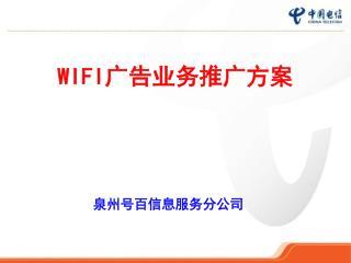 WIFI 广告业务推广方案