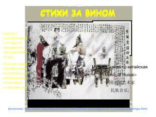 Цикл из 12 хайку, написанных автором на картине художника Yi Yong,