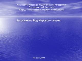 Московский городской педагогический университет Географический факультет
