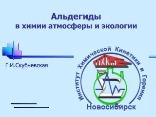 Альдегиды в химии атмосферы и экологии